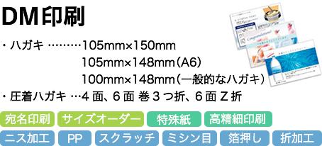 DM印刷 ・ハガキ 105mm×150mm 105mm×148mm(A6) 100mm×148mm(一般的なハガキ) ・圧着ハガキ 4面、6面 巻3つ折、6面 Z折 宛名印刷 サイズオーダー 特殊紙 高精細印刷 ニス加工 PP スクラッチ ミシン目 箔押し 折加工