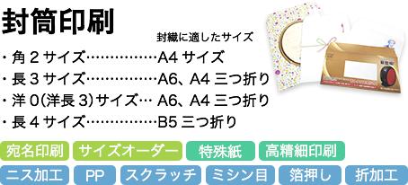 封筒印刷 ・角2サイズ…A4サイズ ・長3サイズ…A6、 A4三つ折り ・洋0(洋長3)サイズ…A6、 A4三つ折り ・長4サイズ…B5三つ折り 宛名印刷 サイズオーダー 特殊紙 高精細印刷 ニス加工 PP スクラッチ ミシン目 箔押し 折加工